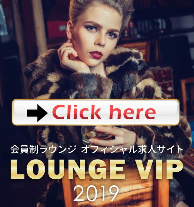 会員制ラウンジ オフィシャル求人サイト LOUNGE VIP 2019