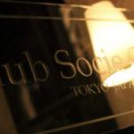 高級クラブ「銀座ソシエSOCIE」のバイト求人